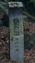 50 源氏の滝