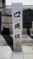 02 口縄坂