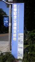 07 鶴見緑地