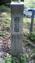 100 鳥取ダムと紀泉高原自然休養林