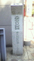 12 東光院萩の寺