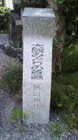 66 狭山神社