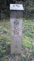 68 小野妹子の墓