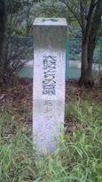 94 堀河ダム