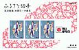 H-032 平成3年ふるさと切手 琉球舞踊 本貫花・沖縄県