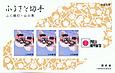 H-033 平成3年ふるさと切手 ふく提灯・山口県
