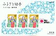 H-034 平成3年ふるさと切手 八十八夜・静岡県