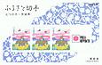 H-035 平成3年ふるさと切手 七つの子・茨城県