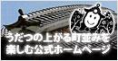 Udatsu_banner1